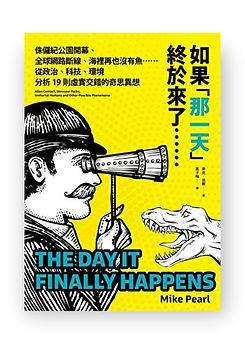 如果「那一天」終於來了……:侏儸紀公園開幕、全球網路斷線、海裡再也沒有魚……從政
