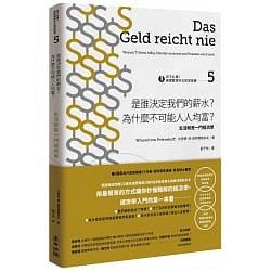 向下扎根!德國教育的公民思辨課5-「是誰決定我們的薪水?為什麼不可能人人均富?」:生活就是一門經濟學