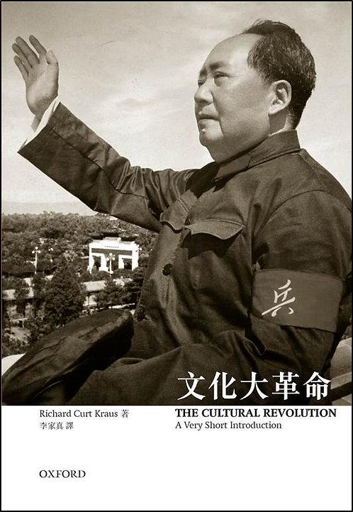 文化大革命 - 牛津通識讀本