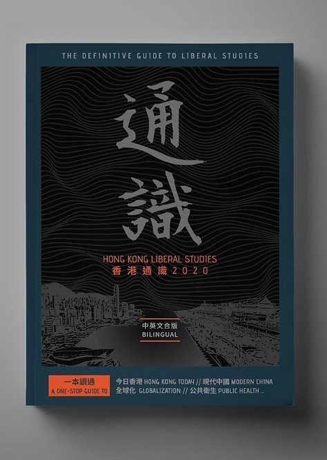 香港通識2020 (中英文合版)