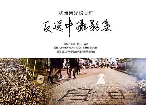 反送中攝影集:我願榮光歸香港