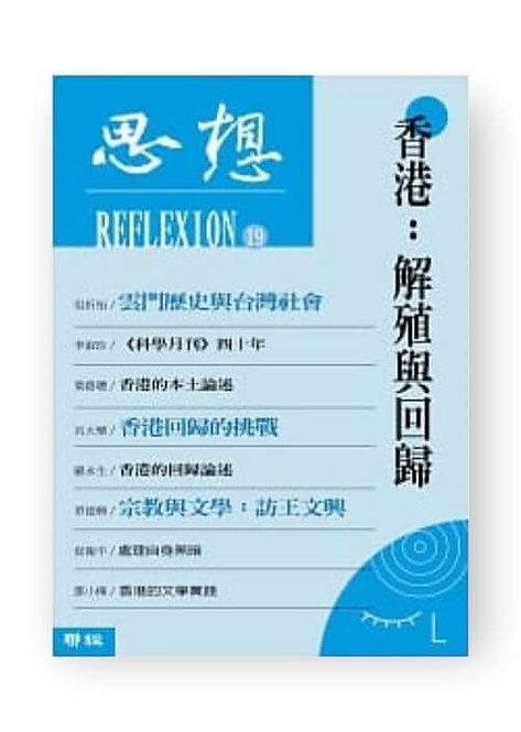 香港:解殖與回歸 (思想19)