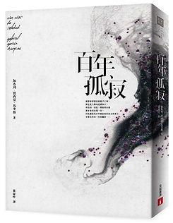 百年孤寂-Head Hole 香港獨立網上書店.jpeg