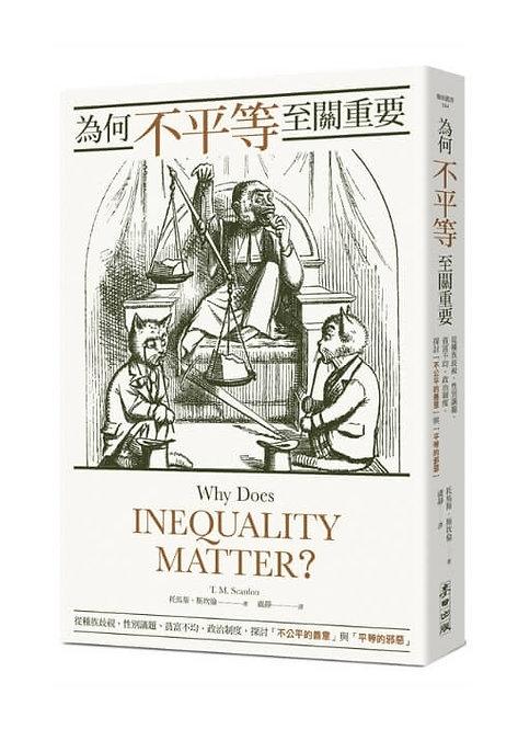 為何不平等至關重要: 從種族歧視、性別議題、貧富不均、政治制度,探討「不公平的善意」與「平等的邪惡 」 Why Does Inequality Matter?