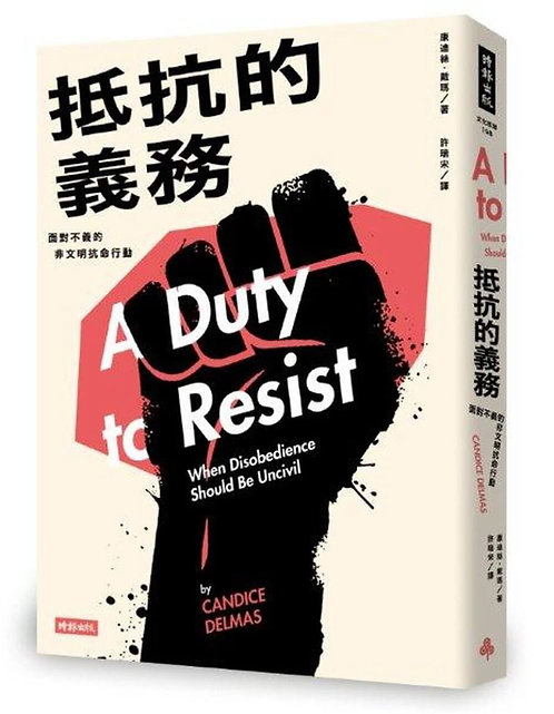 抵抗的義務:面對不義的非文明抗命行動