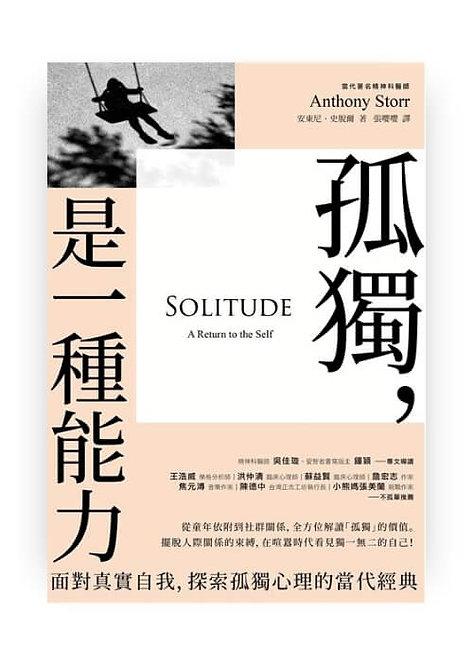 孤獨,是一種能力:面對真實自我、探索孤獨心理的當代經典 Solitude: A Return to the Self