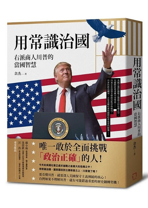 特朗普, 侵侵, 美國大選, 總統選舉