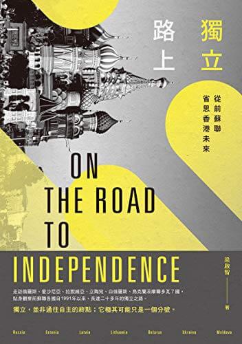 獨立路上:從前蘇聯省思香港未來, 梁啟智