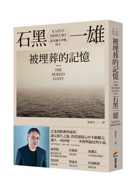 被埋葬的記憶 THE BURIED GIANT