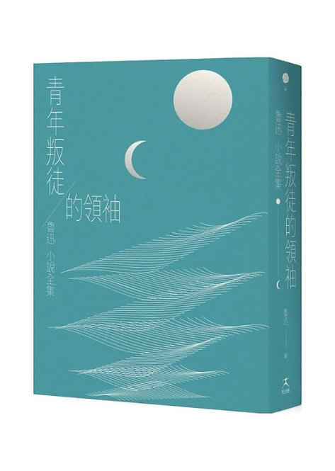 青年叛徒的領袖:魯迅小說全集(全新2021版,結集《吶喊》、《徬徨》、《故事新編》,一本讀完魯迅全部小說)