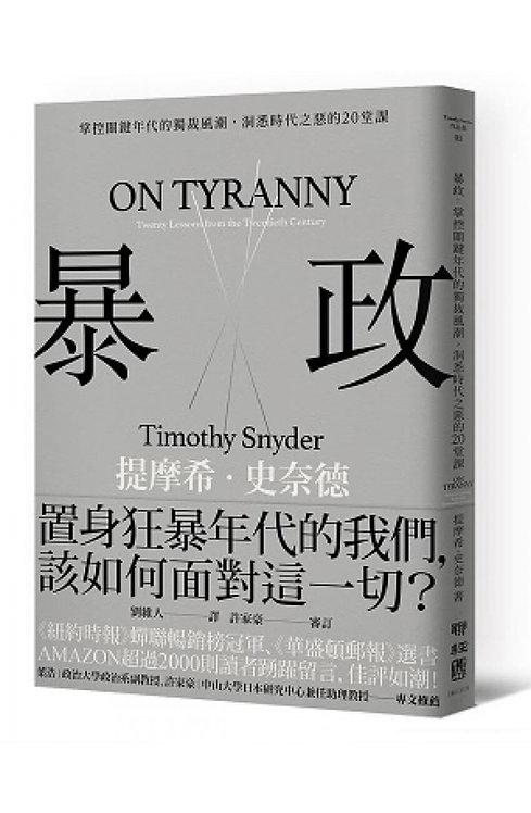 暴政:掌控關鍵年代的獨裁風潮,洞悉時代之惡的20堂課, 暴政, 獨裁, 提摩希.史奈德 Timothy Snyder, 暴政 書