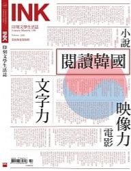 印刻文學生活誌 2月號/2020 第198期