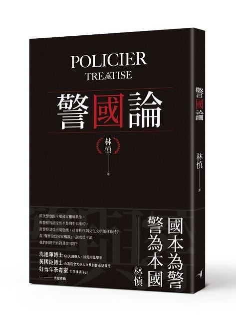 警國論, 林慎, 蜂鳥, 警察國家, police state