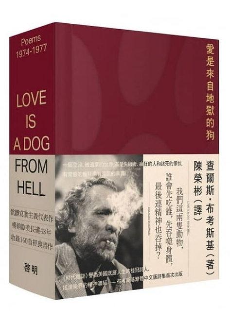 愛是來自地獄的狗 Love is a Dog from Hell