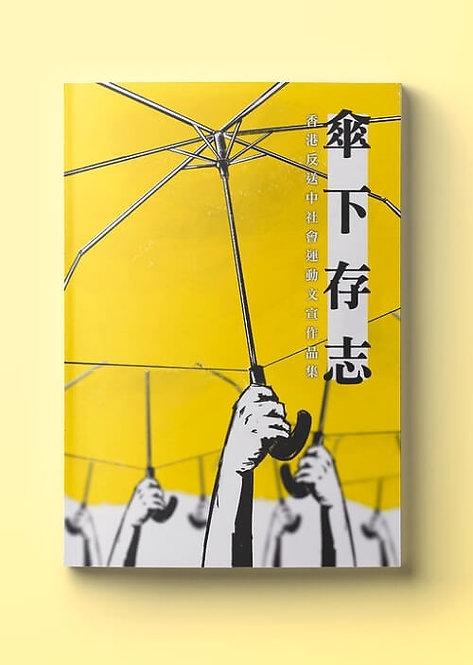 傘下存志:香港反送中社會運動文宣作品集,傘下的人