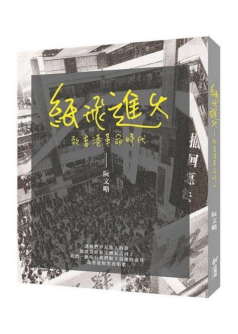 紙飛進火, 阮文略, 香港詩, 反送中詩集