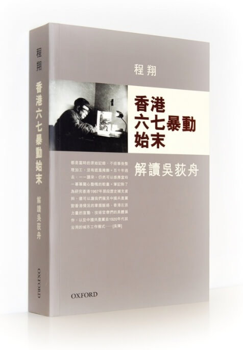 香港六七暴動始末, 吳荻舟, 工聯會, 紅燒白皮豬,生劏黃皮狗, 程翔