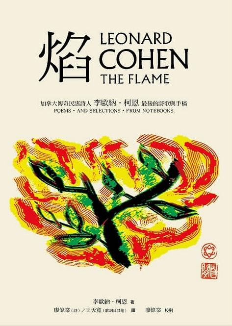 Leonard Cohen - The Flame: Poems Notebooks Lyrics Drawings 中文版