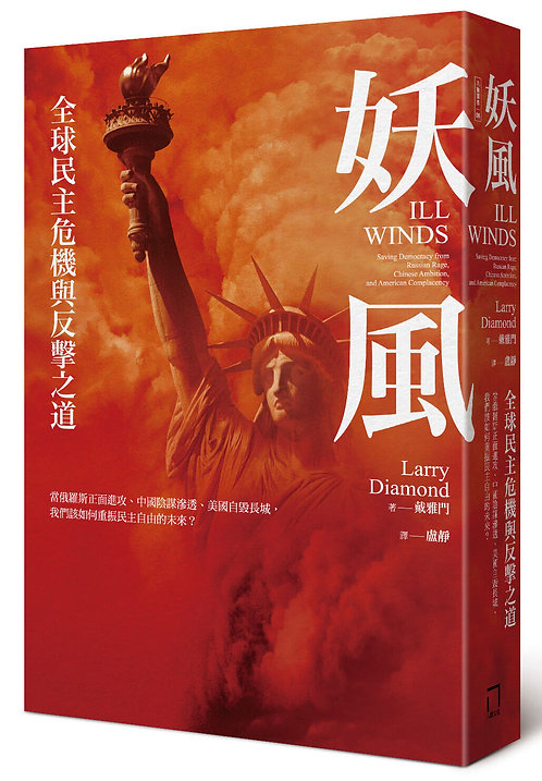 妖風:全球民主危機與反擊之道:當俄羅斯正面進攻、中國陰謀滲透、美國自毀長城,我們該如何重振民主自由的未來?, 戴雅門, Larry Diamond
