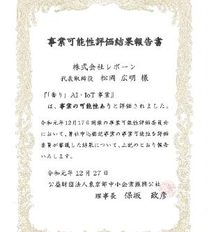 『「香り」AI・IoT事業』は東京都中小企業振興公社の評価事業です。
