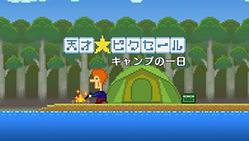 天才☆ピクセール ゲームイメージ画面