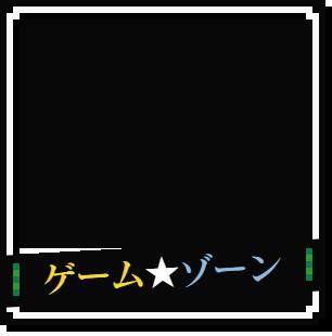 天才☆ピクセール ゲーム