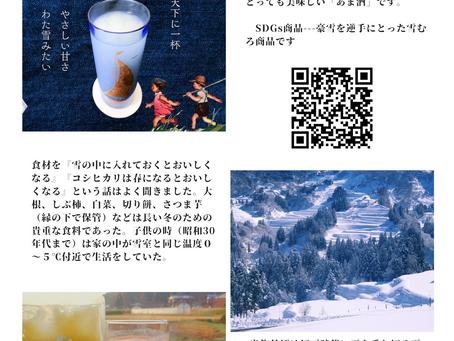 おらが故郷の一品--耕太郎農園の雪中甘酒