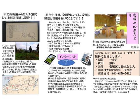 安塚の四季おたより晩秋号!!google nest Hub Maxをお貸しします。松之山街道沿いに「しだれ桜」を植えました。