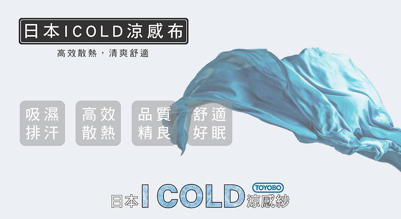mimisleepbed蜜覓花園床墊-日本ICOLDWL涼感紗