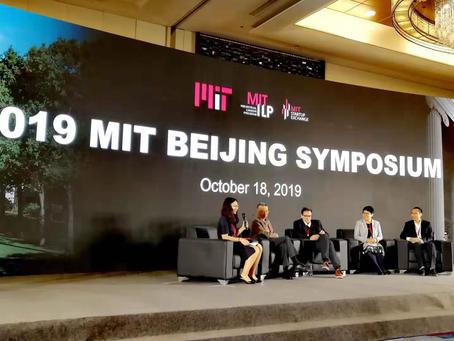 2019 MIT Beijing Symposium ——ZGC Technology Innovation Featured Events