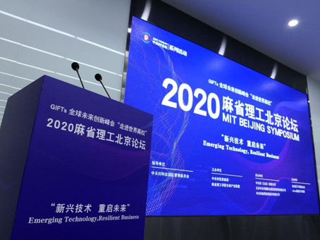 """2020 MIT BEIJING Symposium """"Emerging Technology, Resilient Business"""" has ended successful"""