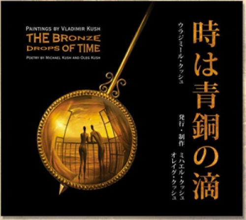 The bronze drops of time.jpg