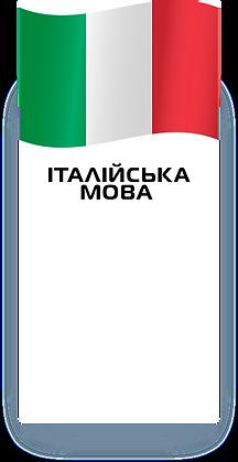 Італійська.png