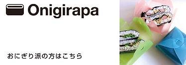 onigirapaBs.jpg