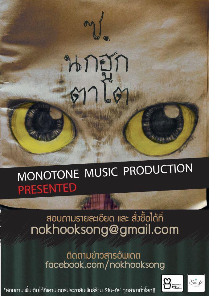 Sor Nok Hook Ta Toe (2013)