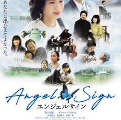 Angel Sign (Sora e)