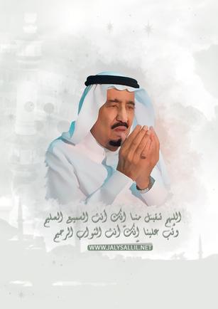 خلفية سطح المكتب للملك  سلمان بن عبد العزيز آل سعود