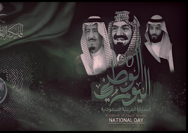 خلفية سطح المكتب بمناسبة اليوم الوطني 90 للممكلة العربية السعودية