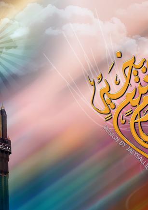 ساعة مكة كل عام وانتم بخير