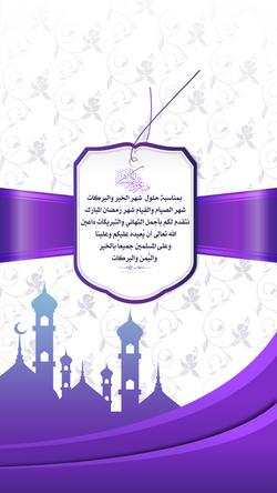 بطاقة تهنئة بشهر رمضان المبارك 1439