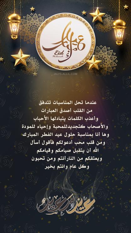 بطاقة تهنئة بعيد الفطر المبارك 1441-2020