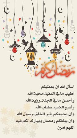 بطاقة تهنئة بقرب شهر رمضان المبارك