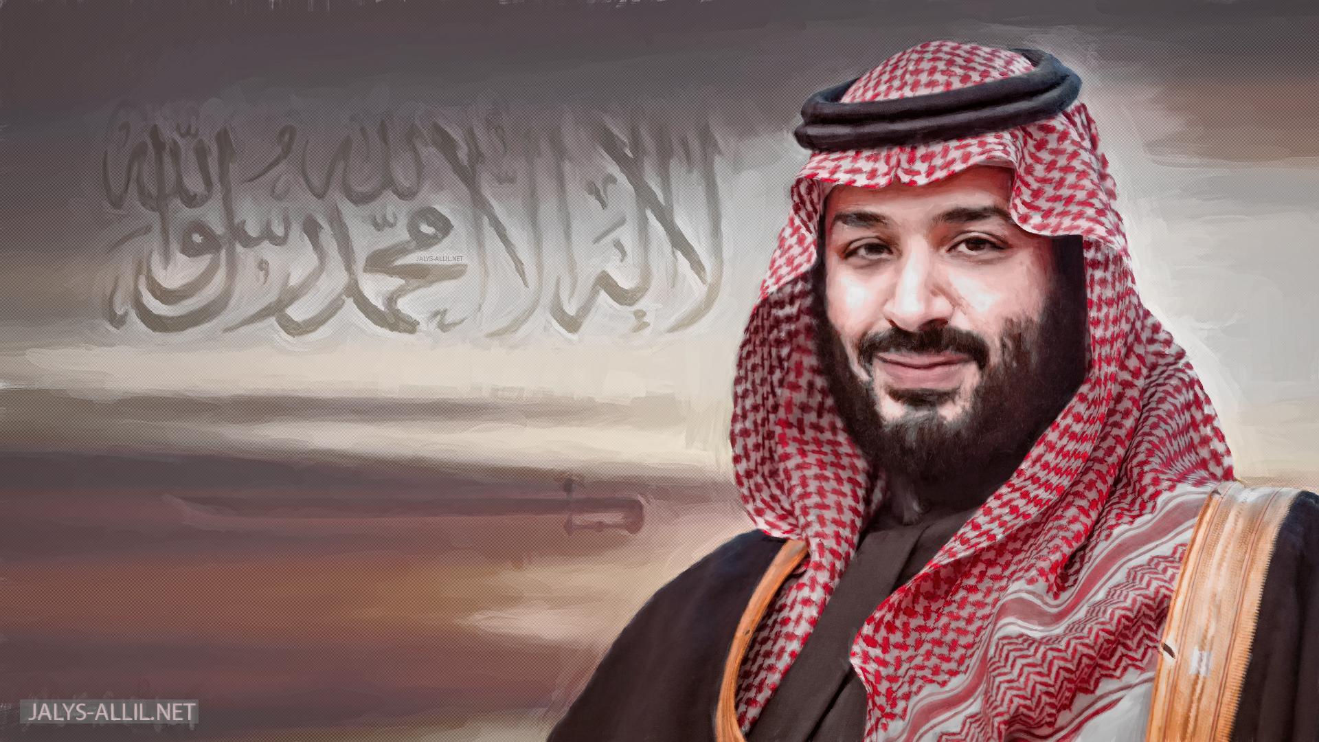 سيدي ولي العهد محمد بن سلمان