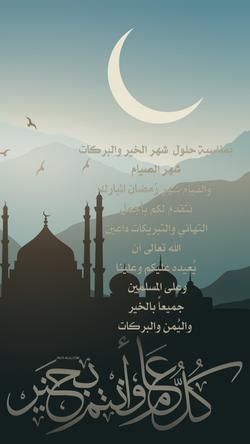 بطاقة تهنئه بمناسبة شهر رمضان