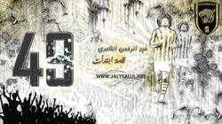 تصميم خلفية  للاعب عبدالرحمن الغامدي