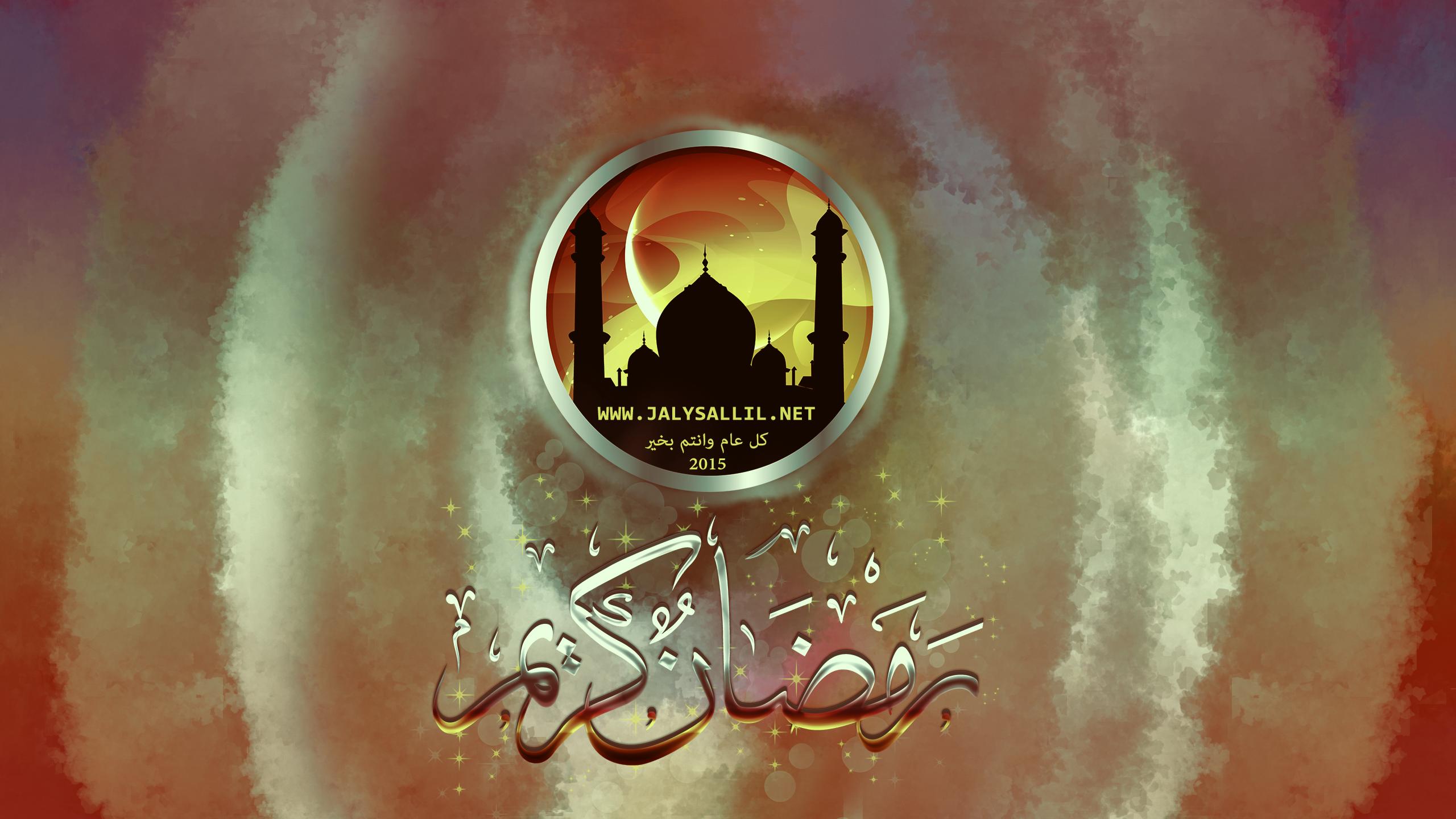 HD|رمضان كريم خلفية سطح المكتب