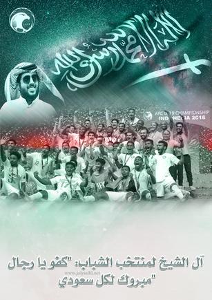 الخلفية للجوال مناسبة فوزالمنتخب السعودي للشباب 2019
