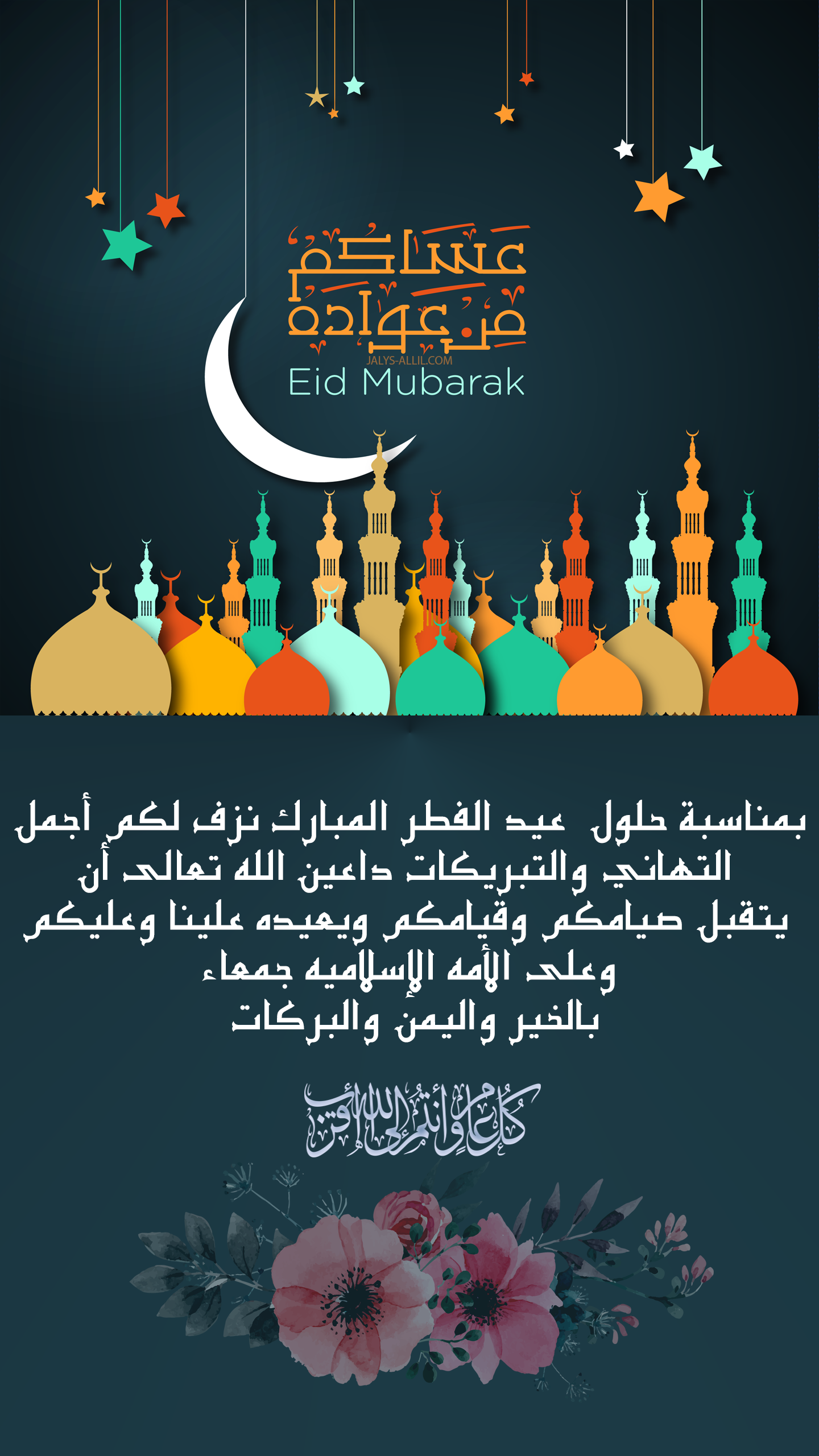 بطاقة تهنئه بمناسبة عيد الفطر