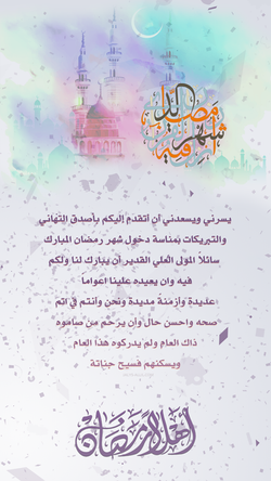 بطاقة تهنئة بشهر رمضان المبارك