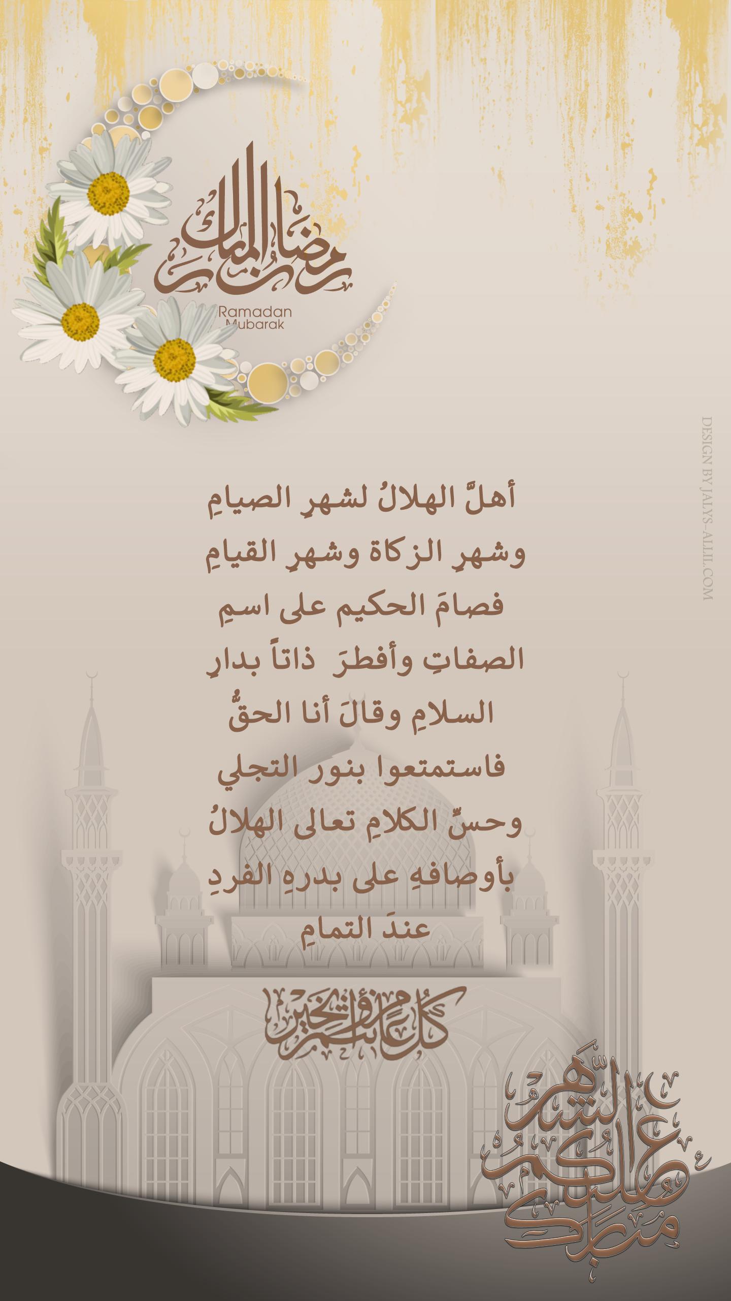 بطاقة تهنيئة بشهر رمضان المبارك لعام 1441-2020